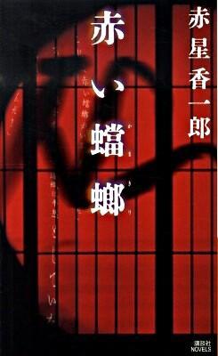 赤い蟷螂 <講談社ノベルス アAH-02>