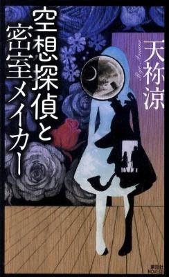 空想探偵と密室メイカー <講談社ノベルス アAI-03>