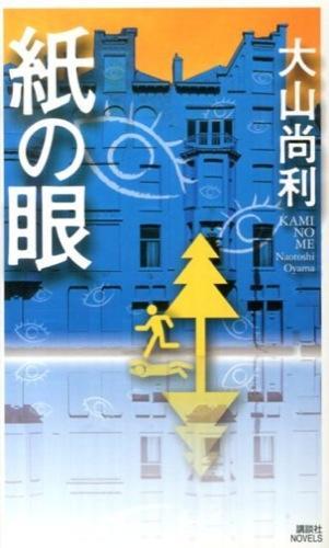 紙の眼 <講談社ノベルス オQ-01>
