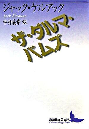 ザ・ダルマ・バムズ <講談社文芸文庫>