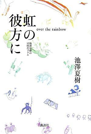 虹の彼方に : 池澤夏樹の同時代コラム