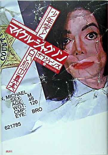 マイケル・ジャクソン少年愛と白い肌の真実