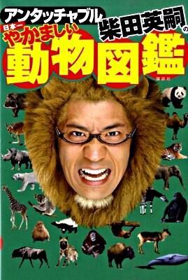 アンタッチャブル柴田英嗣の日本一やかましい動物図鑑