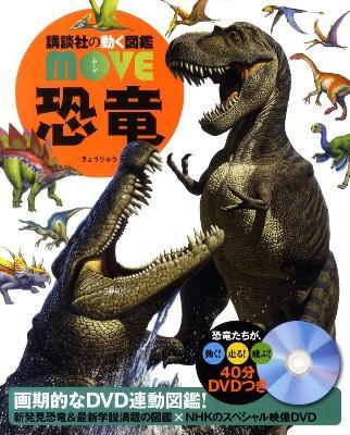 恐竜 <講談社の動く図鑑move>