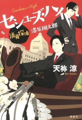 セシューズ・ハイ = Seshoes-High : 議員探偵・漆原翔太郎