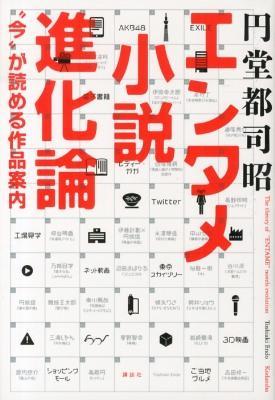 """エンタメ小説進化論 = The theory of """"ENTAME"""" novels evolution : """"今""""が読める作品案内"""