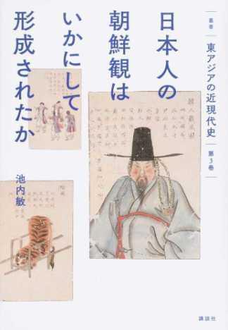 叢書東アジアの近現代史 第3巻