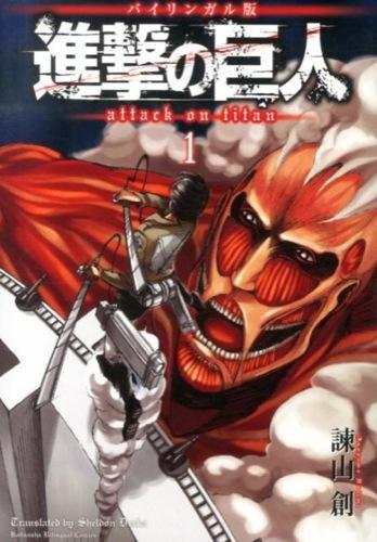 進撃の巨人 = attack on titan : バイリンガル版 1 <KODANSHA BILINGUAL COMICS>