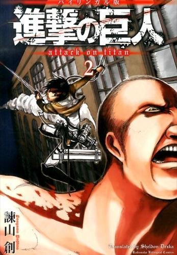 進撃の巨人 2 <KODANSHA BILINGUAL COMICS>