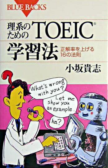 理系のためのTOEIC学習法 : 正解率を上げる16の法則 <ブルーバックス>