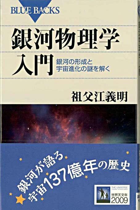 銀河物理学入門 : 銀河の形成と宇宙進化の謎を解く <ブルーバックス B-1481>
