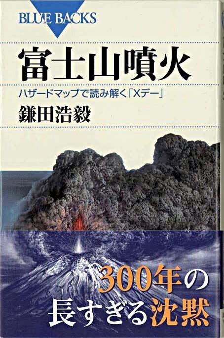 富士山噴火 : ハザードマップで読み解く「Xデー」 <ブルーバックス B-1576>