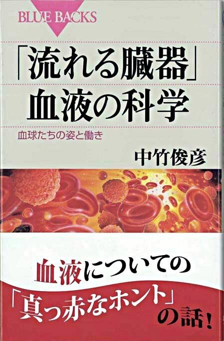 「流れる臓器」血液の科学 : 血球たちの姿と働き <ブルーバックス B-1618>