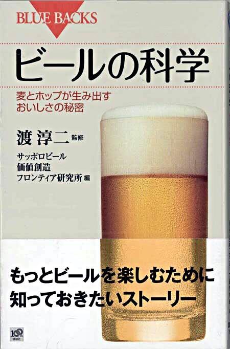 ビールの科学 : 麦とホップが生み出すおいしさの秘密 <ブルーバックス B-1632>