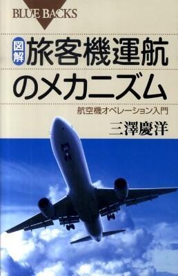 図解・旅客機運航のメカニズム : 航空機オペレーション入門 <ブルーバックス B-1689>