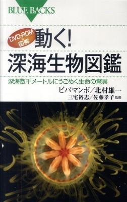 動く!深海生物図鑑 : 深海数千メートルにうごめく生命の驚異 : DVD-ROM&図解 <ブルーバックス B-1691>