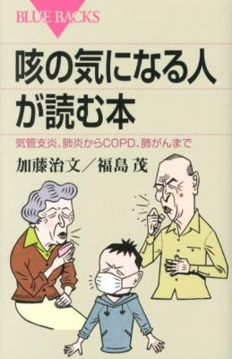 咳の気になる人が読む本 : 気管支炎、肺炎からCOPD、肺がんまで <ブルーバックス B-1787>
