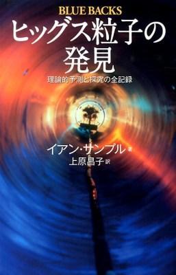 ヒッグス粒子の発見 : 理論的予測と探究の全記録 <ブルーバックス B-1798>
