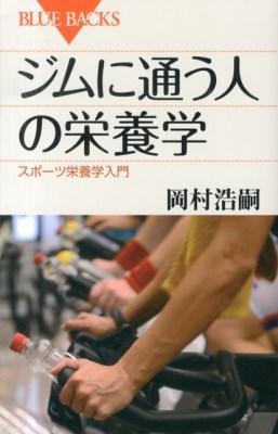 ジムに通う人の栄養学 : スポーツ栄養学入門 <ブルーバックス B-1807>