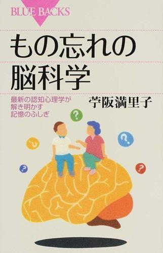 もの忘れの脳科学 <ブルーバックス B-1874>