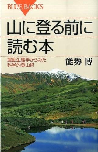 山に登る前に読む本 <ブルーバックス B-1877>
