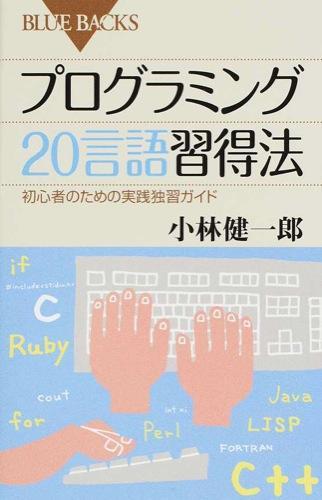 プログラミング20言語習得法 <ブルーバックス B-1881>