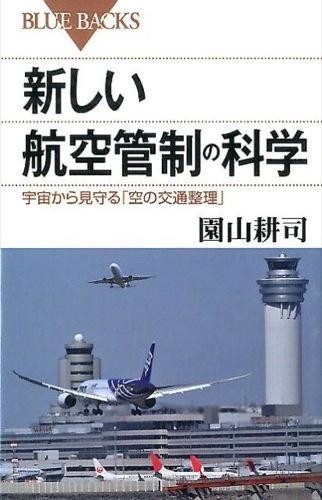 新しい航空管制の科学 <ブルーバックス B-1916>