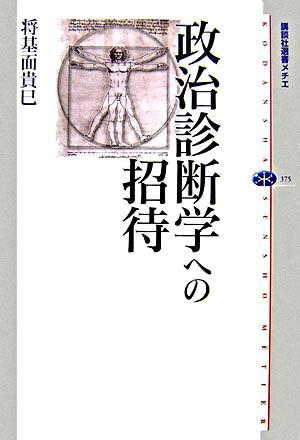 政治診断学への招待 <講談社選書メチエ 375>