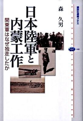 日本陸軍と内蒙工作 : 関東軍はなぜ独走したか <講談社選書メチエ 440>