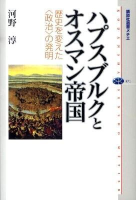 ハプスブルクとオスマン帝国 : 歴史を変えた〈政治〉の発明 <講談社選書メチエ 471>