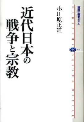 近代日本の戦争と宗教 <講談社選書メチエ 474>