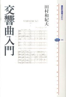 交響曲入門 <講談社選書メチエ 490>