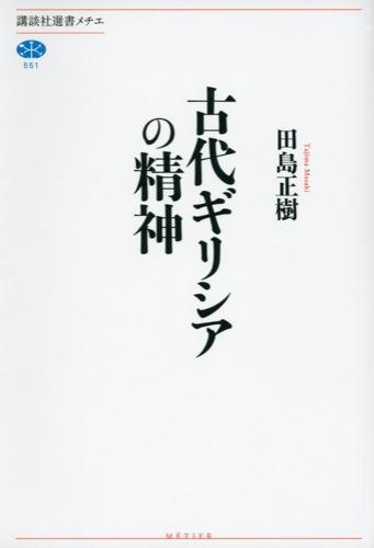 古代ギリシアの精神 <講談社選書メチエ 551>