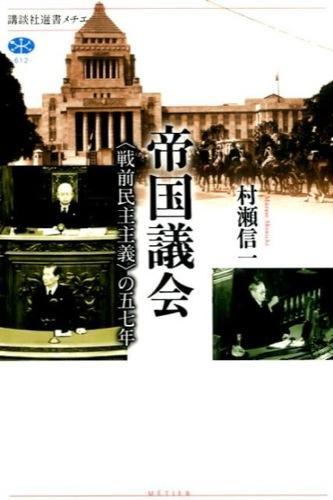 帝国議会 <講談社選書メチエ 612>