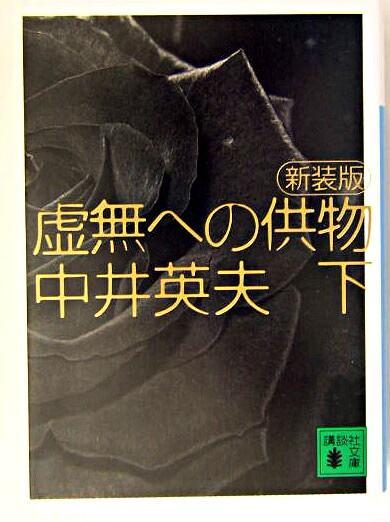 虚無への供物 下 <講談社文庫> 新装版.