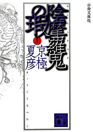 陰摩羅鬼の瑕 上 <講談社文庫> 分冊文庫版.