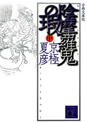陰摩羅鬼の瑕 中 <講談社文庫> 分冊文庫版.