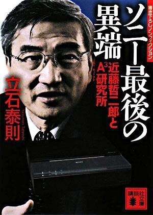 ソニー最後の異端 : 近藤哲二郎とA3研究所 <講談社文庫>