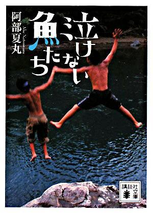 泣けない魚たち <講談社文庫>