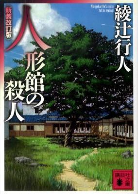 人形館の殺人 <講談社文庫 あ52-21> 新装改訂版.