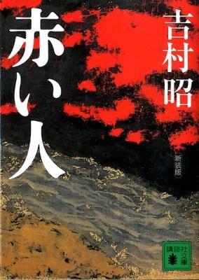 赤い人 <講談社文庫 よ3-28> 新装版.