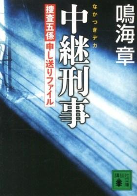中継刑事(デカ) : 捜査五係申し送りファイル <講談社文庫 な43-12>