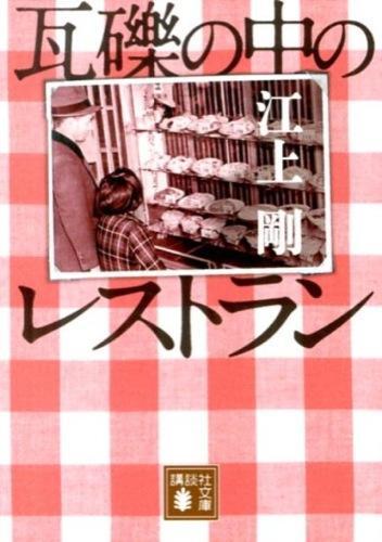 瓦礫の中のレストラン <講談社文庫 え29-9>