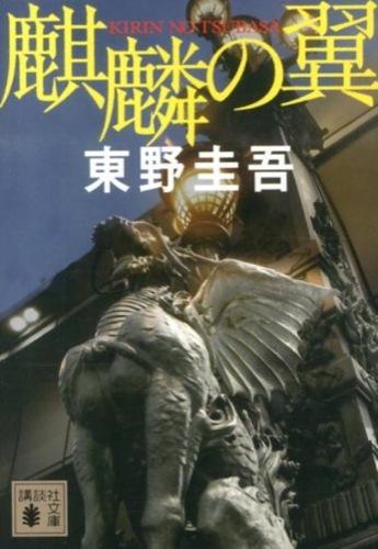 麒麟の翼 <講談社文庫 ひ17-31>
