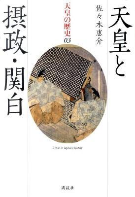 天皇の歴史 03巻