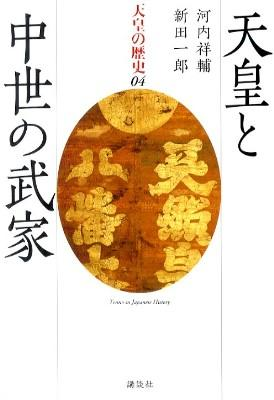 天皇の歴史 04巻