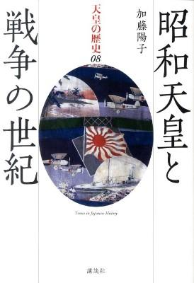 天皇の歴史 08巻
