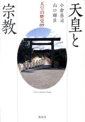 天皇の歴史 09巻