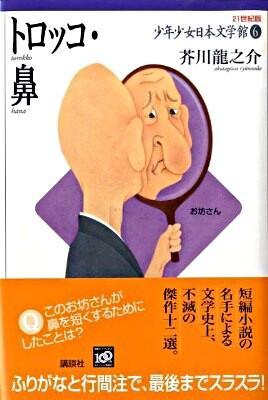 21世紀版少年少女日本文学館 6