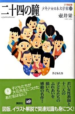 21世紀版少年少女日本文学館 11